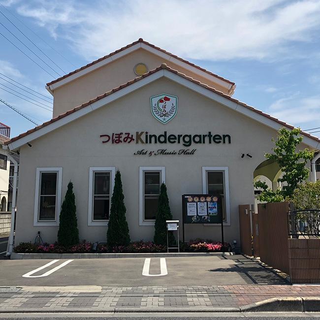 小山市 つぼみキンダーガーデン